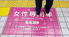 Women's Trains and Men's Candy: Traveling in Japan